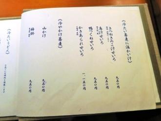 16-11-17 品そば3