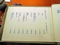 16-11-17 品うどん1