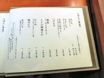 16-11-17 品そば1