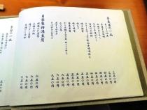 16-11-17 品一品111