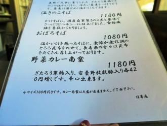 16-11-18 品カレー