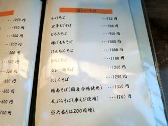 16-11-20 品そば温