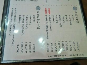 16-11-26 品そば