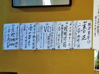 16-11-29 品かべ (2)