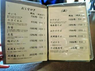16-11-29 品さけ