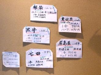 16-11-30 品さけ壁