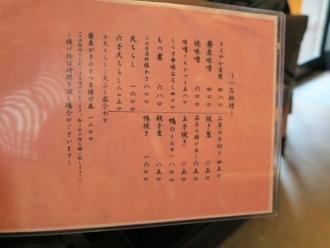 16-11-30 品一品