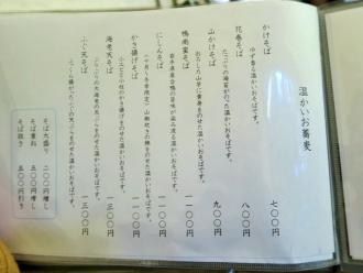 16-12-19 品そばおん