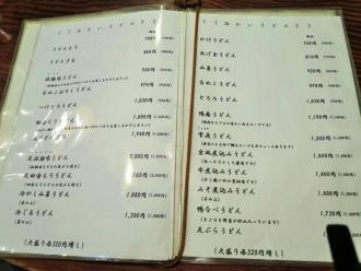 16-12-24 品うどん