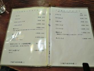 16-12-24 品そば