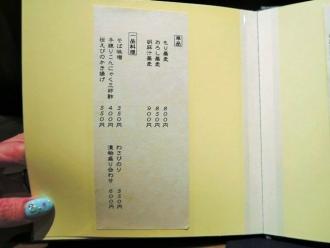16-12-26 品そば