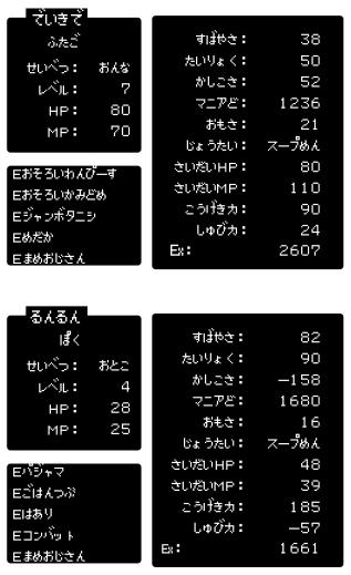 Lv7-status_5.jpg