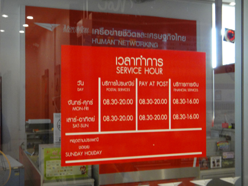 201611Chiangmai_Airport_Post_Office-2.jpg