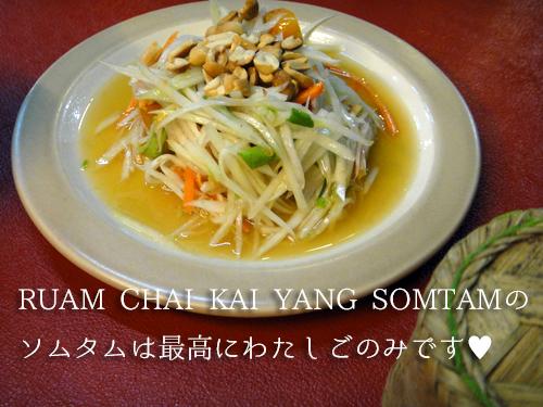 201611RUAM_CHAI_KAI_YANG_SOMTAM-5.jpg