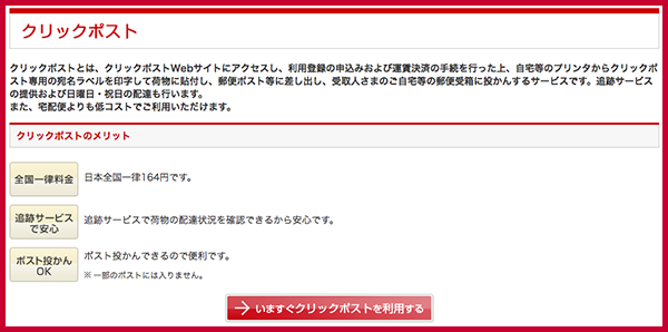 日本 郵便 クリック ポスト と は