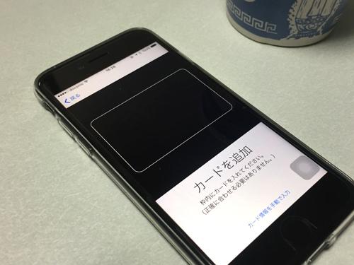 20161230suica_iPhone7-12.jpg
