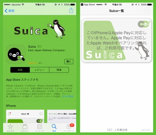 20161230suica_iPhone7-1.jpg
