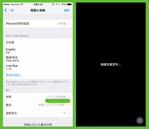 20161230suica_iPhone7-2.jpg