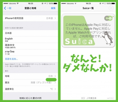 20161230suica_iPhone7-3.jpg