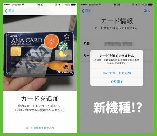 20161230suica_iPhone7-4.jpg
