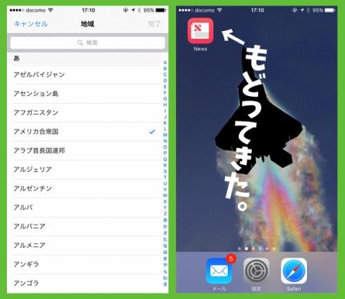 20161230suica_iPhone7-7.jpg