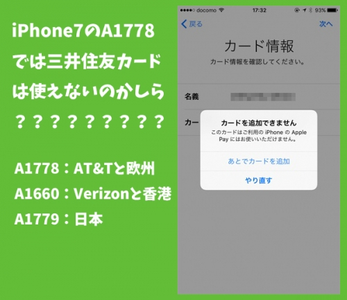 20161230suica_iPhone7-8.jpg