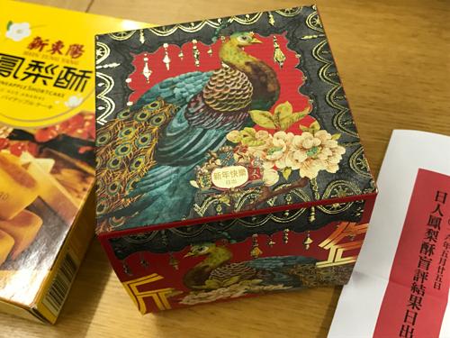 20170101-PineappleCake_Taiwan-7.jpg