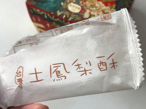 20170101-PineappleCake_Taiwan-8.jpg