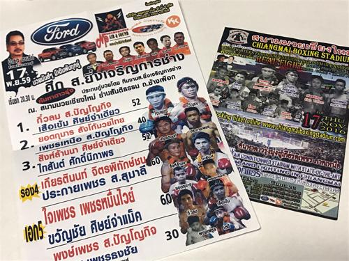 201701Muay_Thai_Chiangmai-17.jpg