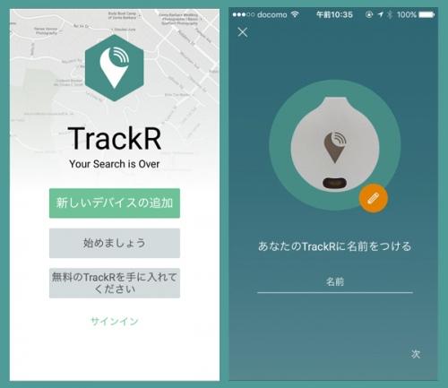 201701TrackR-4.jpg
