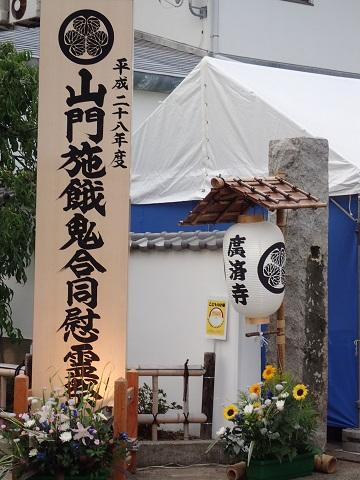 施餓鬼合同慰霊祭2016