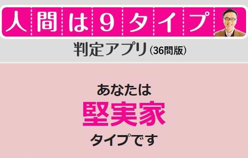 判定アプリ