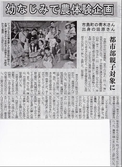 丹波新聞7-10