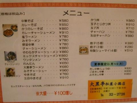 大黒亭 松屋小路店・H27・12 メニュー1