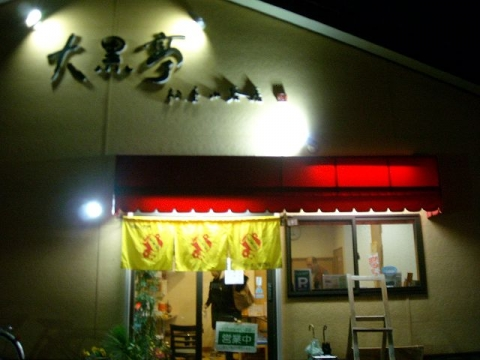 大黒亭 松屋小路店・H27・12 店