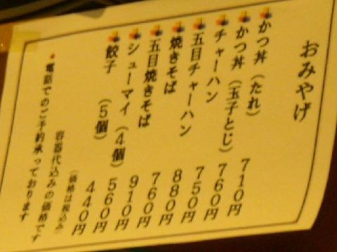 大黒亭 松屋小路店・H27・12 メニュー3