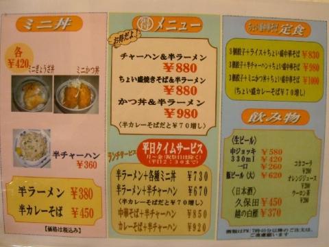 大黒亭 松屋小路店・H27・12 メニュー2
