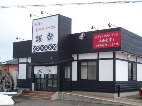 坂新・H28・2 店