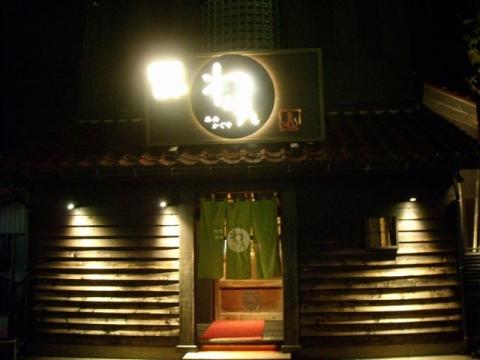 わらん県央店・H28・2 店