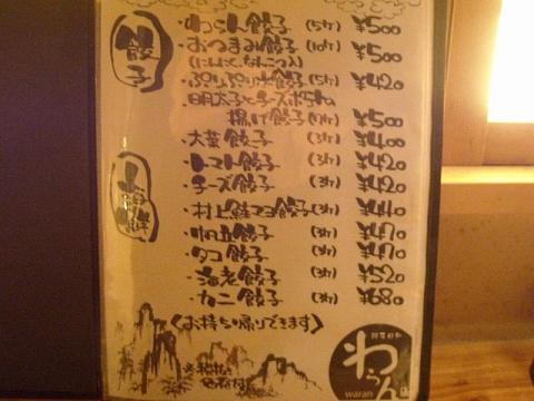 わらん県央店・H28・2 メニュー1