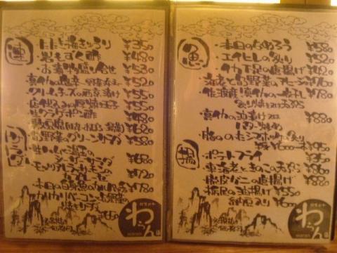 わらん県央店・H28・2 メニュー2