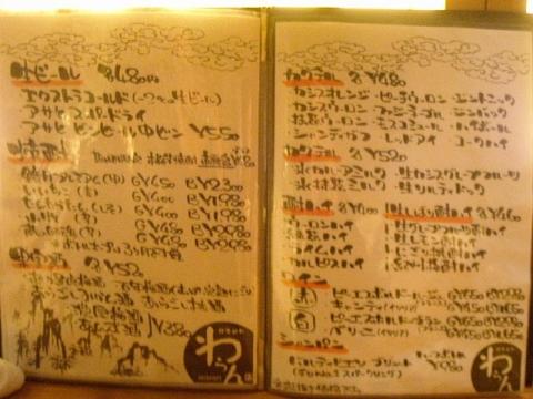 わらん県央店・H28・2 メニュー4