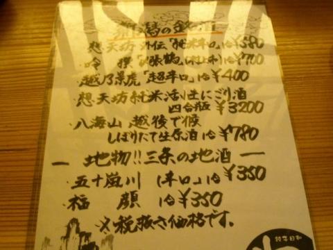 わらん県央店・H28・2 メニュー5