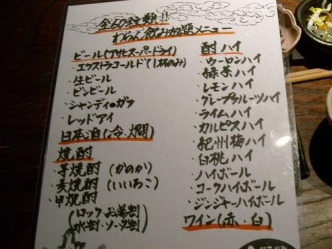 わらん県央店・H28・2 メニュー6