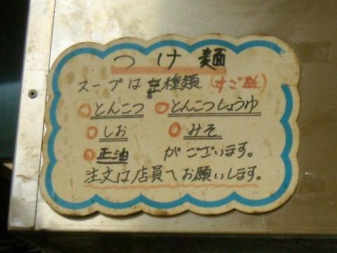 しみず神田店・H28・2 メニュー2