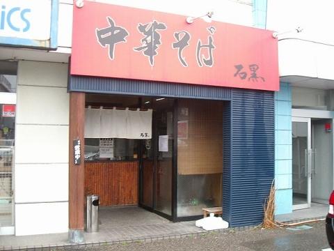 石黒・H28・3 店