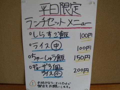 石黒・H28・3 メニュー2