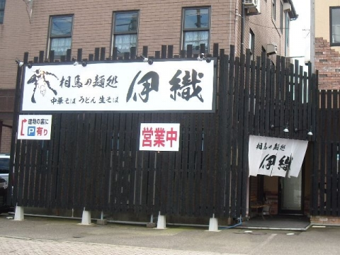 伊織・H28・4 店