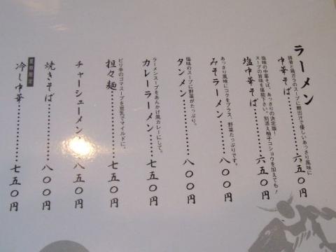 伊織・H28・4 メニュー1