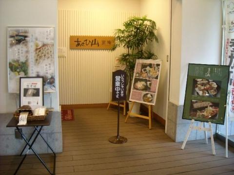 あさひ山蛍庵・H27・12 店